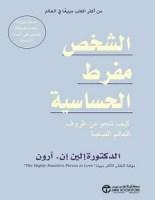 تحميل كتاب الشخص مفرط الحساسية pdf – إلين أن. أرون