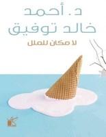 تحميل كتاب لا مكان للملل pdf – أحمد خالد توفيق