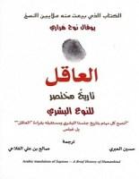 تحميل كتاب العاقل: تاريخ مختصر للنوع البشري pdf – يوفال نوح هراري