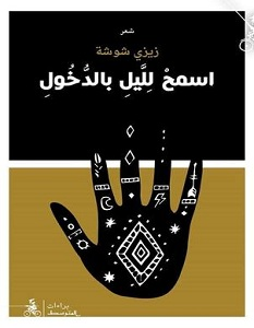 تحميل كتاب اسمح لليل بالدخول pdf – زيزي شوشة