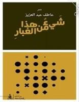 تحميل كتاب شيء من هذا الغبار pdf – عاطف عبد العزيز
