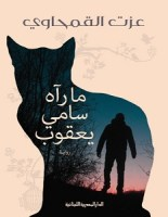 تحميل رواية ما رآه سامي يعقوب pdf – عزت القمحاوي