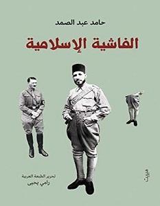تحميل كتاب الفاشية الإسلامية pdf – حامد عبد الصمد