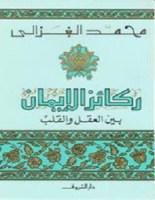تحميل كتاب ركائز الإيمان بين العقل والقلب pdf – محمد الغزالي