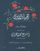 تحميل كتاب الحياة الأولى pdf – محمد الغزالي