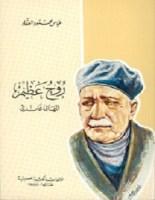 تحميل كتاب روح عظيم: المهاتما غاندي pdf – عباس محمود العقاد