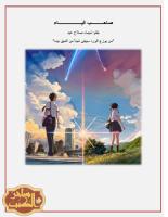 تحميل رواية صاحب الياء pdf – شيماء صلاح عيد