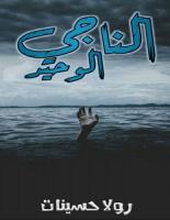 تحميل رواية الناجي الوحيد pdf – رولا حسنيات