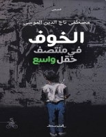تحميل رواية الخوف في منتصف حقل واسع pdf – مصطفى تاج الدين الموسى