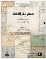 تحميل كتاب عبقرية اللغة pdf – ويندي ليسير