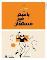 تحميل كتاب باسم غير مستعار pdf – غادة نبيل