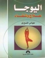 تحميل كتاب اليوجا علاج وشفاء pdf – عباس المسيري