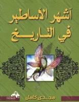 تحميل كتاب أشهر الأساطير في التاريخ pdf