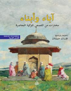 تحميل كتاب اباء وابناء مختارات من القصص التركية المعاصرة pdf