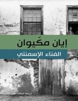 تحميل رواية الفناء الإسمنتي pdf