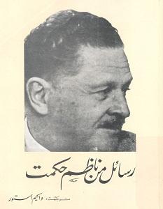 تحميل كتاب رسائل من ناظم حكمت pdf