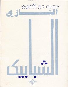 تحميل رواية الشبابيك pdf – محمد عز الدين التازي