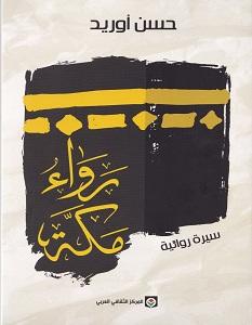 تحميل كتاب رواء مكة pdf – حسن أوريد