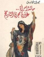 تحميل كتاب مائة امرأة غيرن مجرى التاريخ pdf