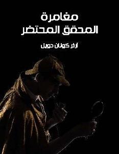 تحميل رواية مغامرة المحقق المحتضر pdf