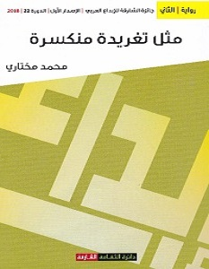 تحميل رواية مثل تغريدة منكسرة pdf – محمد مختاري