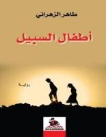 تحميل رواية أطفال السبيل pdf