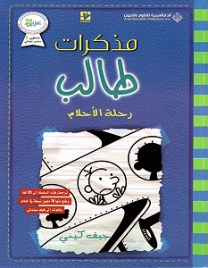 تحميل كتاب مذكرات طالب رحلة الأحلام pdf