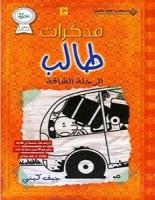 تحميل كتاب مذكرات طالب الرحلة الشاقة pdf