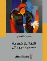 تحميل كتاب اللغة في شعرية محمود درويش pdf