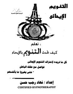 تحميل كتاب تعلم كيف تحدث التنويم الإيحائي pdf – نهاد رجب