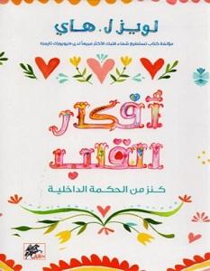 تحميل كتاب أفكار القلب pdf