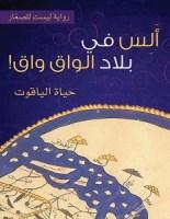 تحميل رواية ألس في بلاد الواق واق pdf