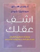 تحميل كتاب اشف عقلك pdf