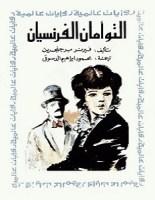 تحميل رواية التوأمان الفرنسيان pdf