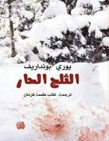تحميل رواية الثلج الحار pdf