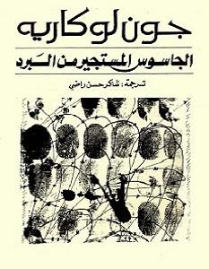 تحميل رواية الجاسوس المستجير من البرد pdf – جون لوكاريه