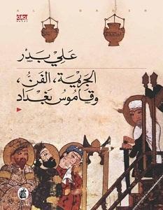 تحميل رواية الجريمة، الفن، وقاموس بغداد pdf