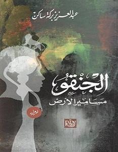 تحميل رواية الجنقو مسامير الأرض pdf