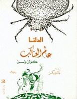 تحميل رواية الدلتا - عالم العناكب 2 pdf