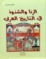 تحميل كتاب الزنا والشذوذ في التاريخ العربي pdf
