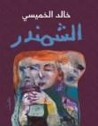تحميل رواية الشمندر pdf – خالد الخميسي