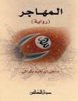 تحميل رواية المهاجر pdf – علي إبراهيم بكراكي