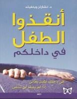 تحميل كتاب أنقذوا الطفل فى داخلكم pdf