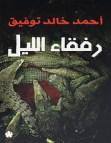 تحميل رواية رفقاء الليل pdf – أحمد خالد توفيق