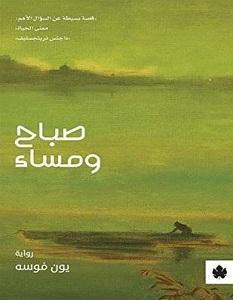 تحميل رواية صباح ومساء pdf