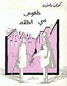 تحميل رواية طقوس في الظلام pdf