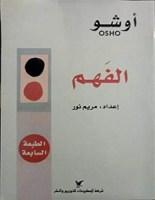 تحميل كتاب الفهم pdf