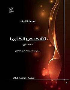 تحميل كتاب تشخيص الكارما - منظومة الضبط الذاتي الحقلي pdf