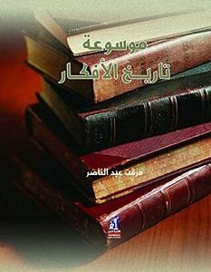 تحميل سلسلة موسوعة تاريخ الأفكار pdf