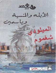 تحميل رواية الأبله والمنسية وياسمين pdf